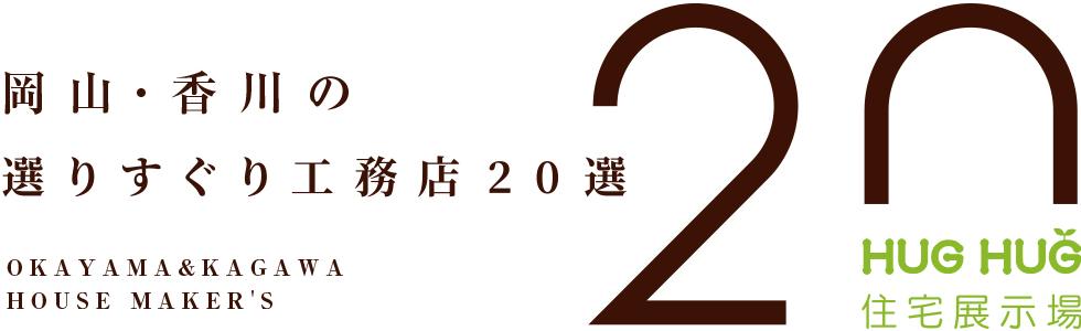 岡山・香川の選りすぐり工務店20選
